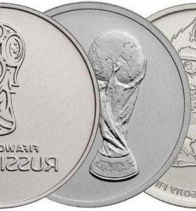 25 рублей 2018 Футбол комплект из 3 х монет
