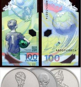 Банкнота + 3 монеты FIFA 2018
