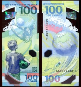 100 рублей 2018 чемпионат мира по футболу 2018