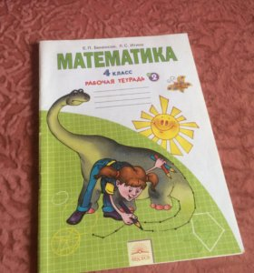 Рабочая тетрадь по математике 4 класс