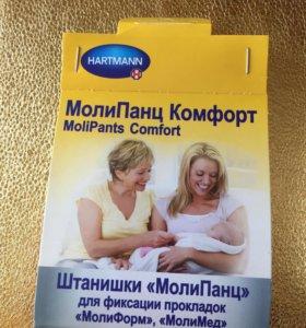 Штанишки для фиксации прокладок МОЛИ ПАНЦ КОМФОРТ