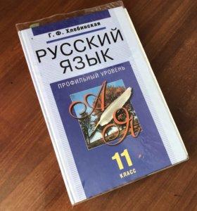Русский язык 11 класс Хлебинская