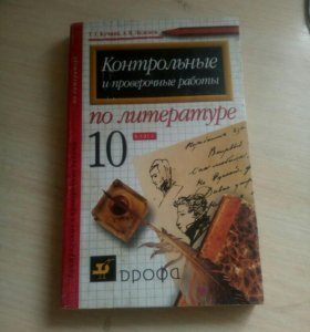 Книга для литературы