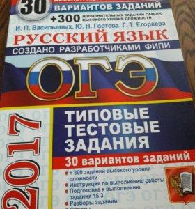 Сборник заданий по русскому языку