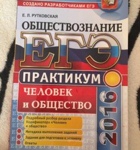 Учебники по подготовки к егэ
