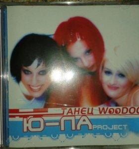 Ю-Ла Project - Танец Woodoo 1999