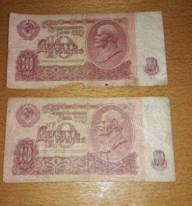 Банкноты 10 рублей 1961 года