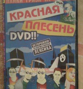 Красная Плесень DVD