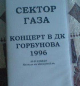 Сектор Газа - Концерт в дк Горбунова 1996 год