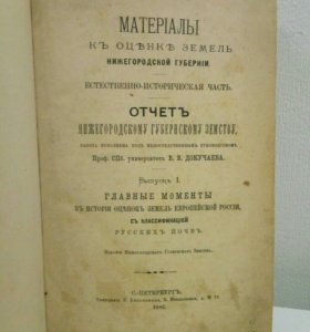Докучаев В. В. Материалы к оценке земель Нижегород