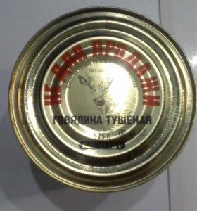 "Тушенка Говяжья ВСорт, ГОСТ 525 гр ""НеДляПродажи"""
