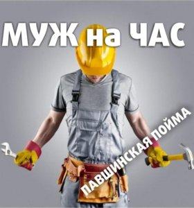 Мастер на час в Красногорске. Работаем с 2014г.!