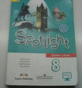 Учебник по англисскому-языку за 8 класс