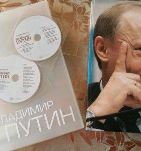 Книга фотографий Владимир Путин + 2 диска