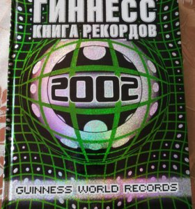 Книга рекордов Гиннесса за 2002 г.