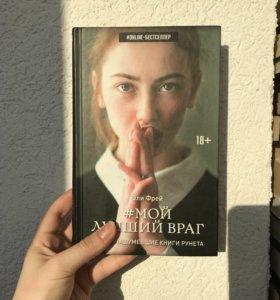 Книга «Мой лучший враг» Эли Фрей