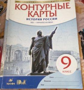 Контурные карты история России 9 класс