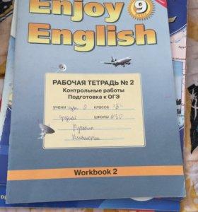 Рабочая тетрадь английский язык 9 класс Биболетова