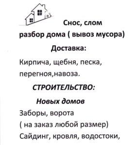 Доставка & Строительство