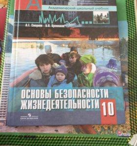 Учебник ОБЖ 10 класс Смирнов Хренников