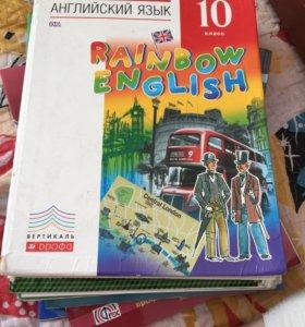 Учебник английский язык 10 класс Афанасьева Фгос