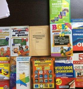 Пособия и решебники для школьников