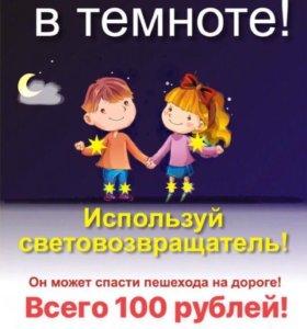 Световозвращающая повязка для детей