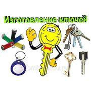 Мастер по изготовлению ключей