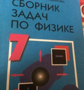 Продам сборник задач по физике 7-9 класс лукашик