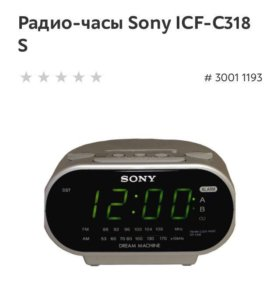 Часы SONY