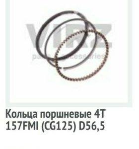 Кольца поршневые 4Т 157FMI (CG125) D56.5