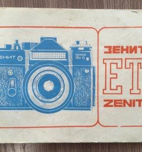 Zenit ET