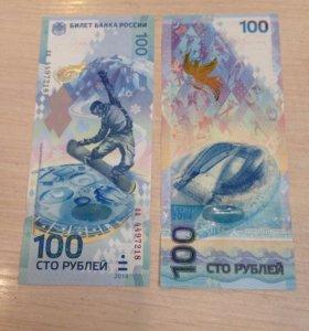 Купюра 100 рублей Олимпиада 2014