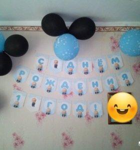 Для дня рождения 1 годик