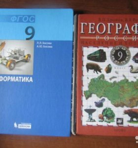 Продам учебники 8-9 класс