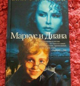 "Книга ""Маркус и Диана"" Клаус Хагерюп."