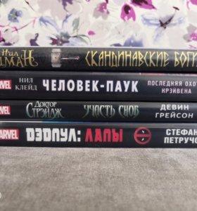 Книги Marvel и др.