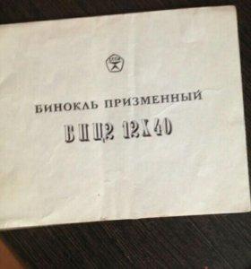 Бинокль бпц2 12х40