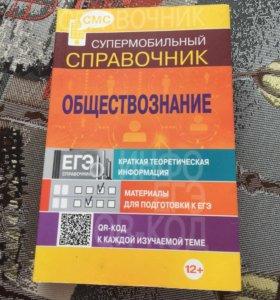 Обществознание,справочник,подготовка к ЭГЭ