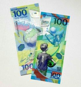 100 рублей ЧМ ФИФА