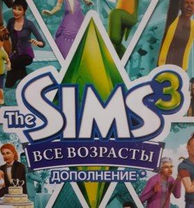 Игра Sims 3 все возрасты