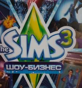 Игра Sims3 Шоу бизнес