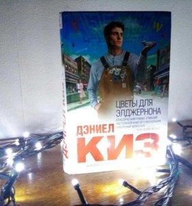 """Киз """"Цветы для Элджернона"""""""