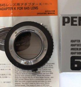 Оригинальный адаптер Pentax Adapter K for 645 Lens