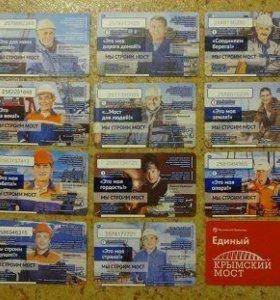 Билет Метро Крымский мост строители