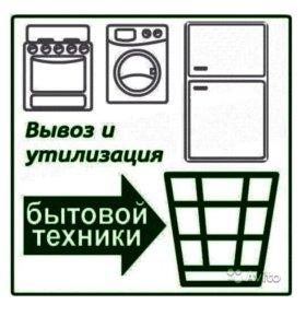Утилизация Бытовой Техники , Вывоз Бесплатно.