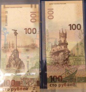 Купюра Крым 100₽ официальная