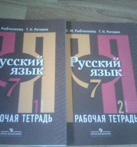 Тетрадь рабочая по русскому языку 7 класс