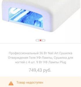 УФ- лампа 36 ватт