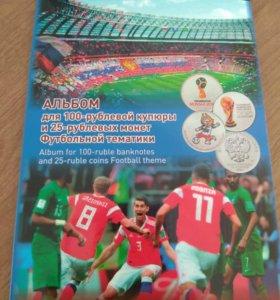 ЧМ по футболу 2018 : 3 монеты + банкнота в альбоме